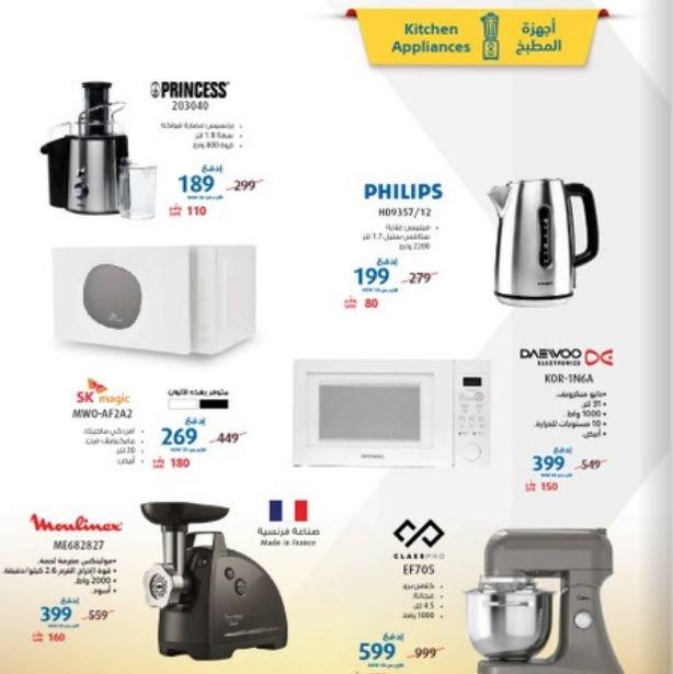 نشرة عروض Extra علي اجهزة المطبخ بدون مصاريف اضافية